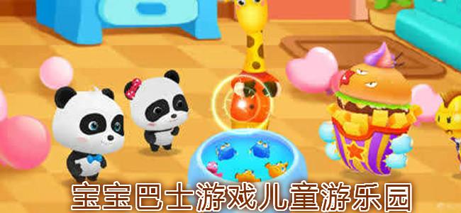 宝宝巴士游戏儿童游乐园