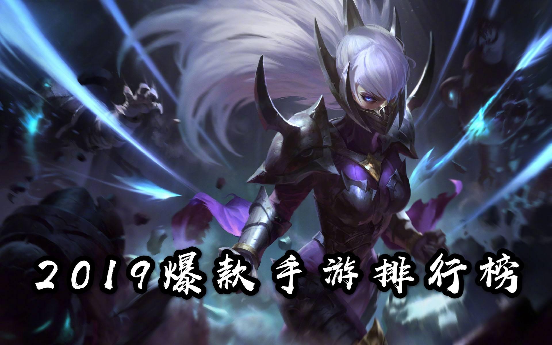 2019爆款手游排行榜