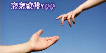 交友软件app