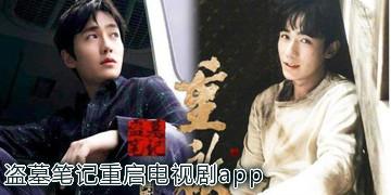 盗墓笔记重启电视剧app