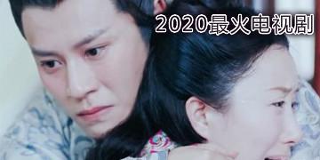 2020最火电视剧