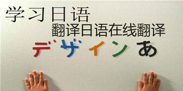 翻译日语在线翻译