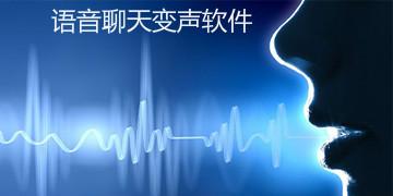 语音聊天变声软件