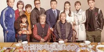 什刹海电视剧app