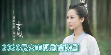 2020最火电视剧古装剧