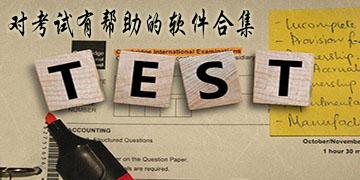 12月热门考试类学习软件合集