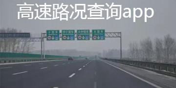 高速路况查询app