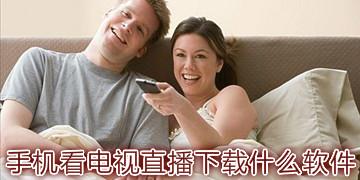 手机看电视直播下载什么软件