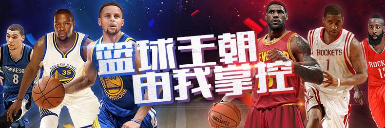 NBA全明星手游大合集