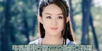电视剧排行榜2020最新口碑剧