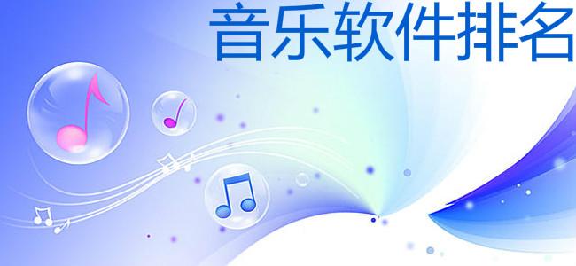音乐软件排名