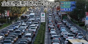 全国高速路况查询app