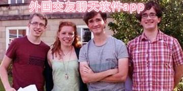 外国交友聊天软件app