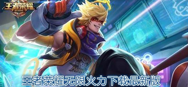 王者荣耀无限火力下载最新版