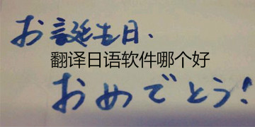 翻译日语软件哪个好