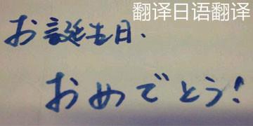 翻译日语翻译