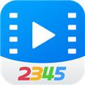 2345影视大全应用2016