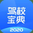 驾校宝典2020免费版