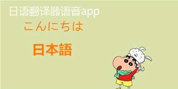 日语翻译器语音app