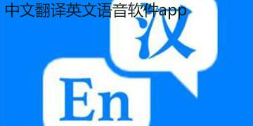 中文翻译英文语音软件app