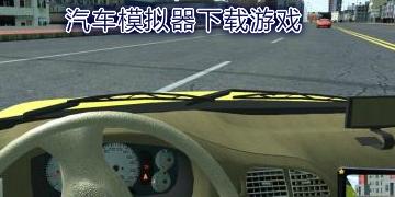 汽车模拟器下载游戏