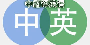中翻译英语