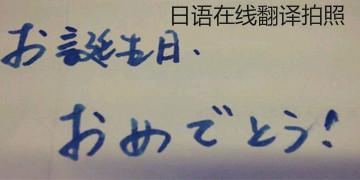 日语在线翻译拍照