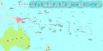 世界地图高清版大图中文版