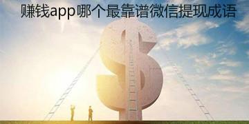 赚钱app哪个最靠谱微信提现成语