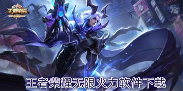王者荣耀无限火力软件下载