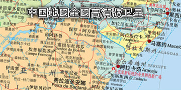 中国地图全图高清版卫星