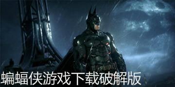 蝙蝠侠游戏下载破解版