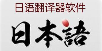 日语翻译器软件