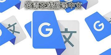 英语在线翻译中文