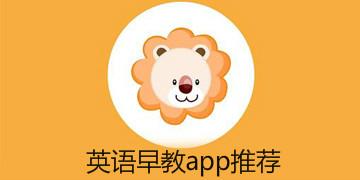 英语早教app推荐