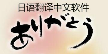 日语翻译中文软件