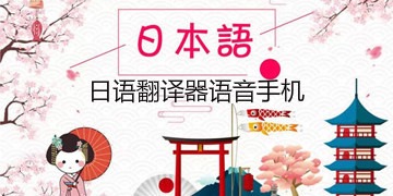 日语翻译器语音手机
