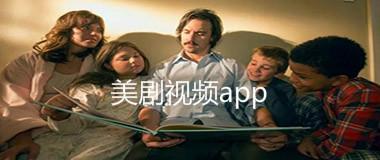 美剧视频app
