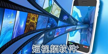 短视频软件