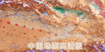 中国地图高清版