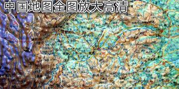 中国地图全图放大高清
