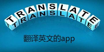 翻译英文的app