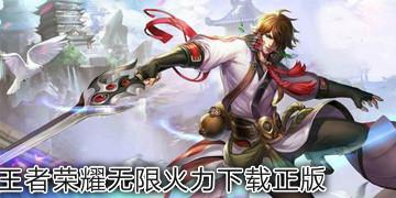 王者荣耀无限火力下载正版