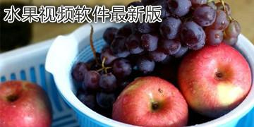水果视频软件最新版