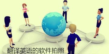 翻译英语的软件拍照