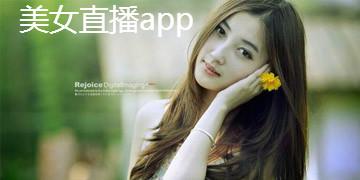 美女直播app