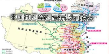 中国地图全图高清版可放大
