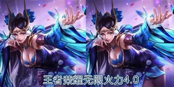 王者荣耀无限火力4.0