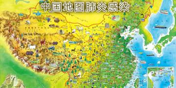 中国地图肺炎感染