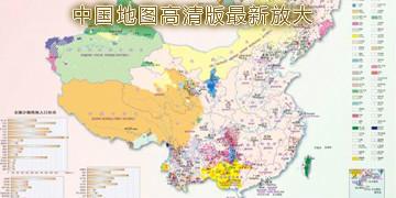 中国地图高清版最新放大